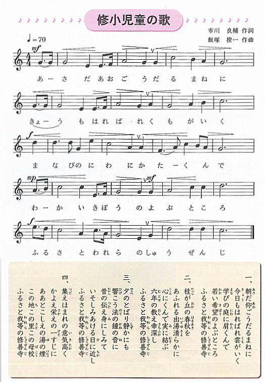 修小児童の歌